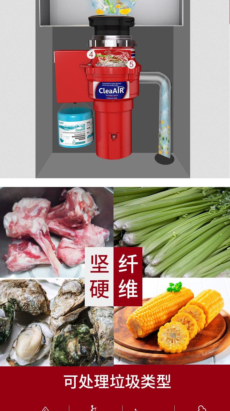 食物垃圾处理器KL-750S(图4)