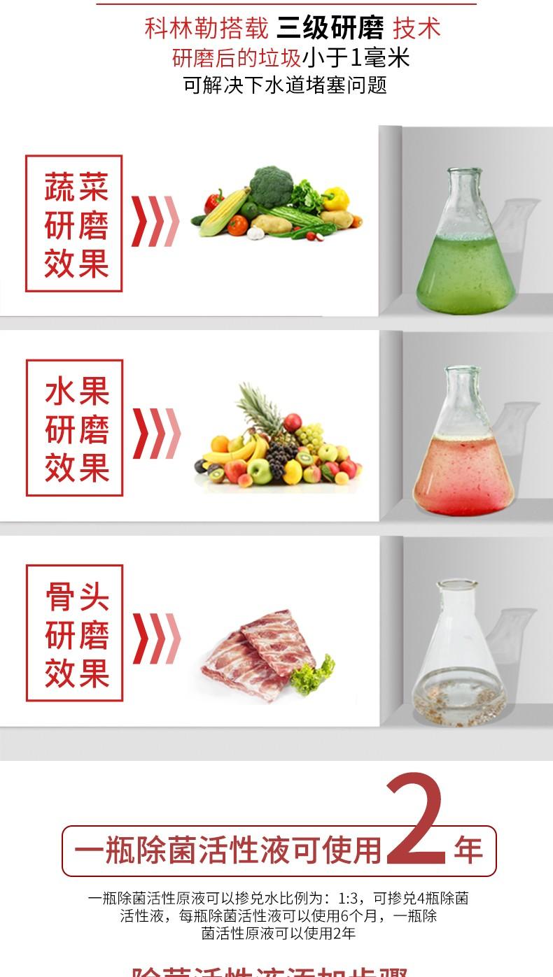 食物垃圾处理器KL-450S(图8)