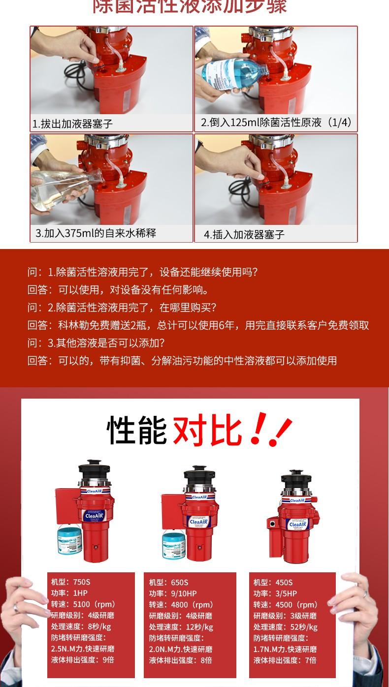 食物垃圾处理器KL-450S(图9)