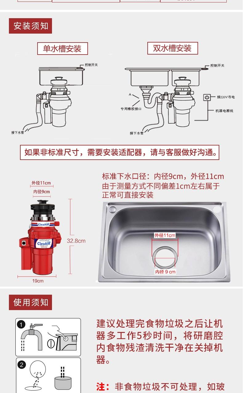 食物垃圾处理器KL-450S(图13)