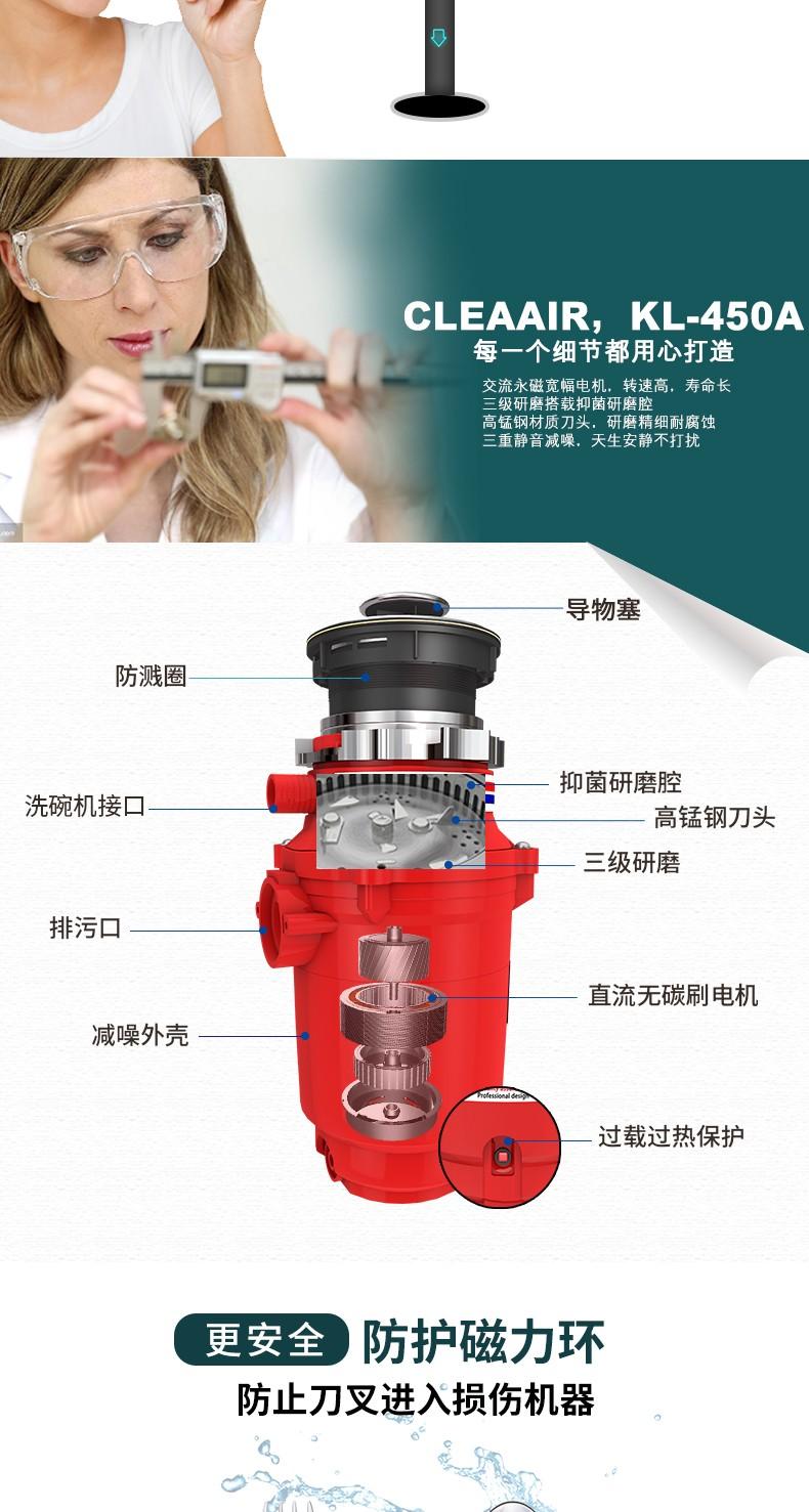 科林勒食物垃圾处理器KL-450A(图3)