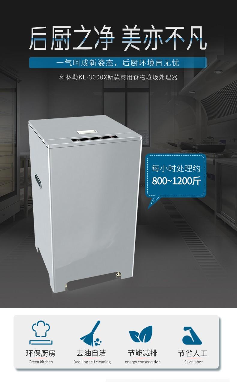 食物垃圾处理器KL-3000X(图1)