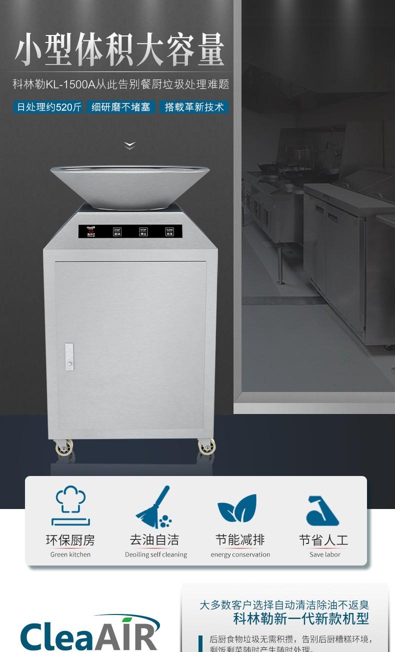 食物垃圾处理器KL-1500A(图1)