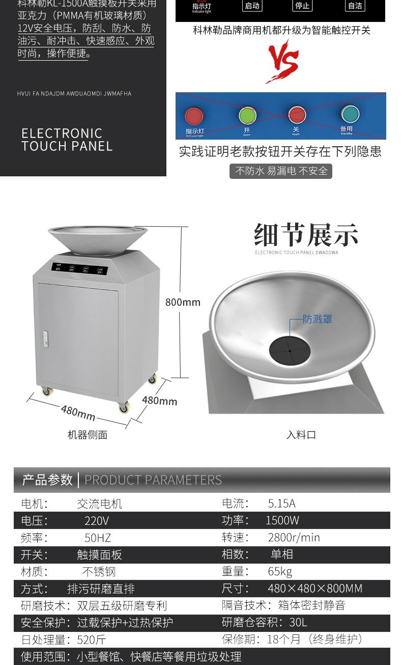 食物垃圾处理器KL-1500A(图8)
