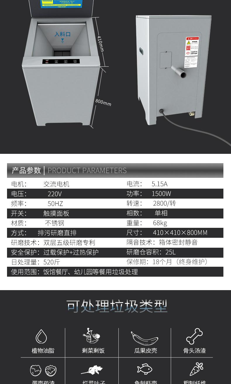 科林勒食物垃圾处理器KL-1500X(图9)